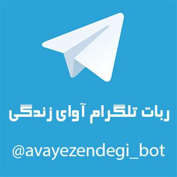 ربات تلگرام آوای زندگی