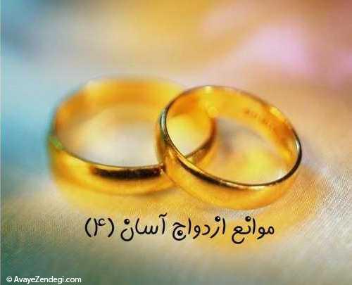 موانع ازدواج آسان (4)