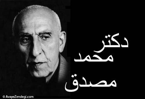 بیوگرافی محمد مصدق