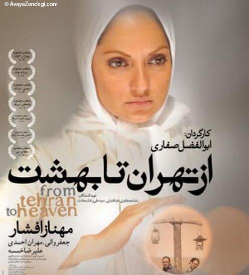 معرفی فیلم از تهران تا بهشت