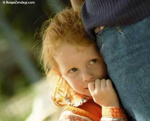 خصوصیات یک کودک کمرو