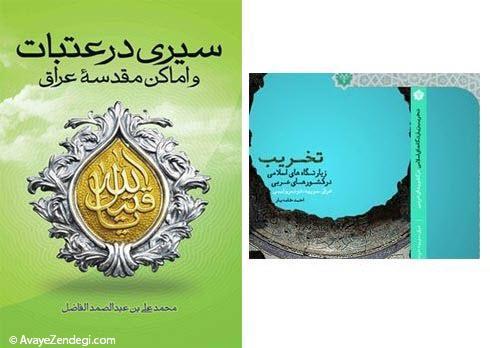 تخریب زیارتگاه های اسلامی