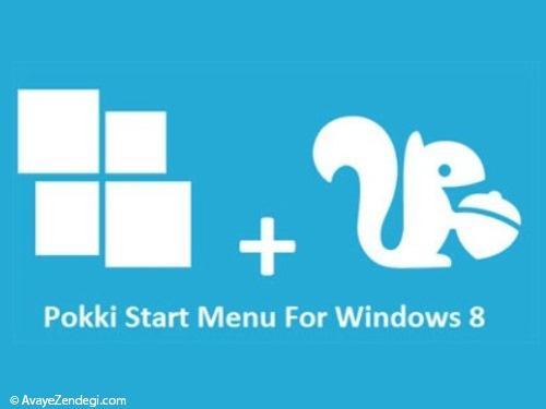 منوی شروع برای ویندوز ۸ را خودتان بسازید
