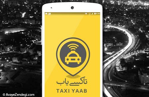 و حالا با گوشی موبایل تان تاکسی بگیرید