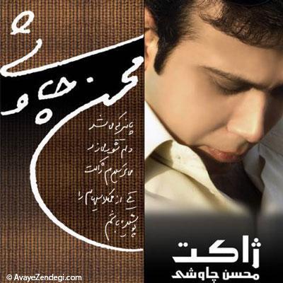 محسن چاوشی؛ صدای خسته، خش دار و مرموز