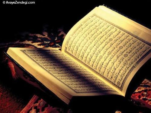 بیگانگی با قرآن!!