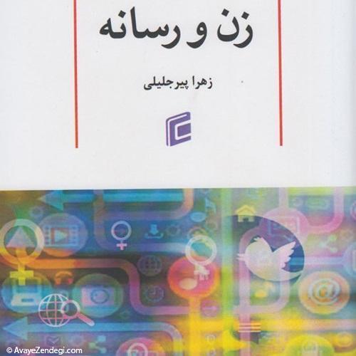 دو کتاب جدید با موضوع رسانه