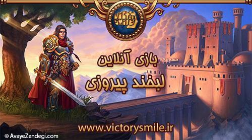 بازی آنلاین ایرانی لبخند پیروزی