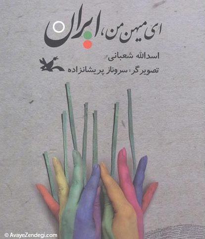 ای میهن من، ایران